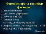 Фармпрепараты трансферфаторов