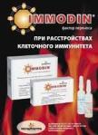 immodin